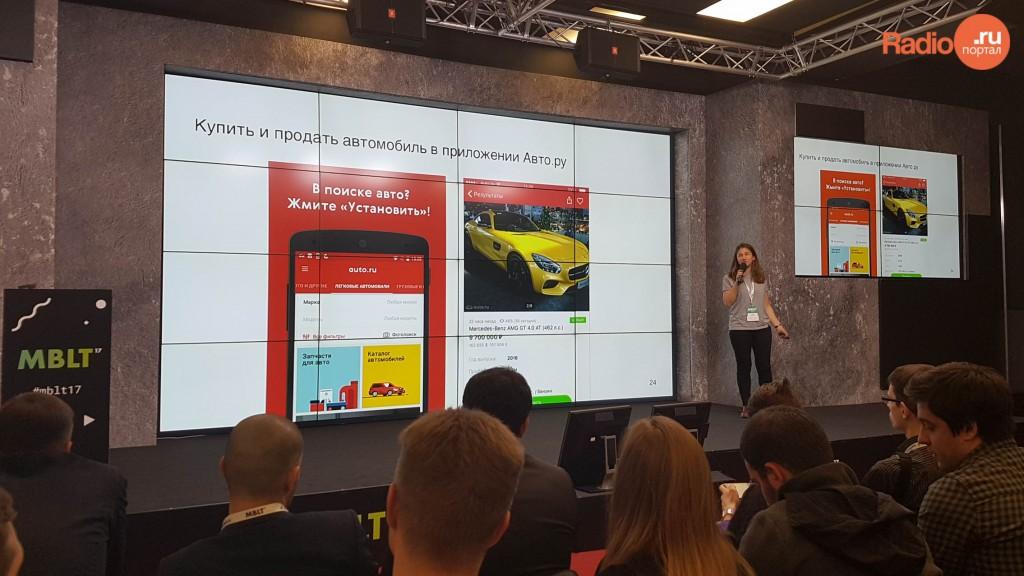 Ирина Степанова, Руководитель группы мобильного маркетинга, Auto.ru