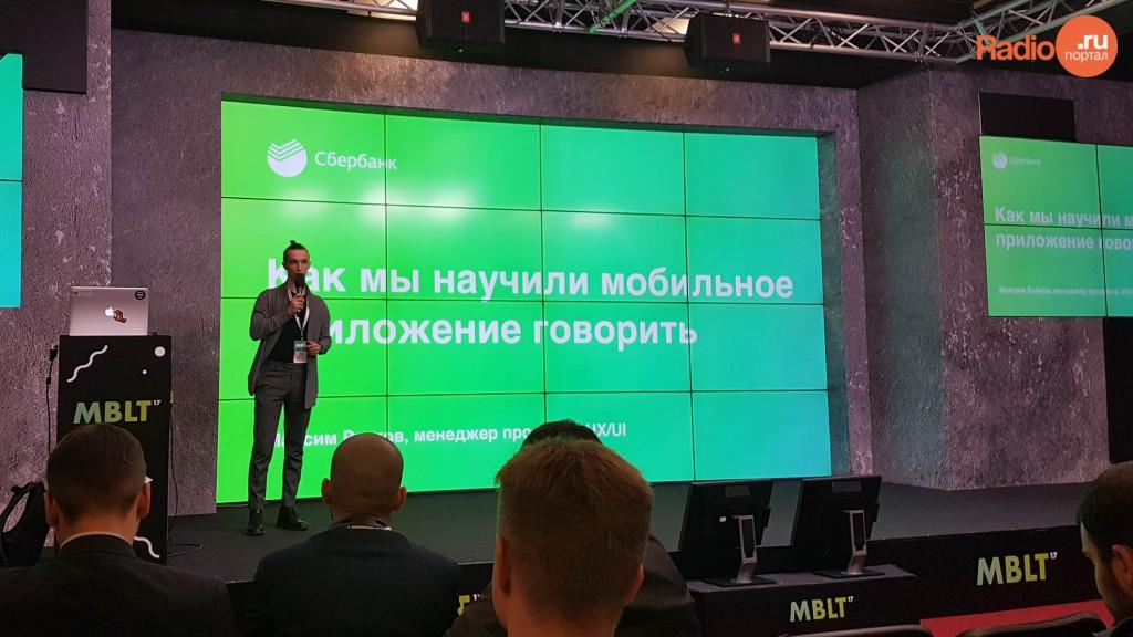 Максим Рыжов, Владелец продукта, команда UX/UI Android, Банк XXI, Сбербанк