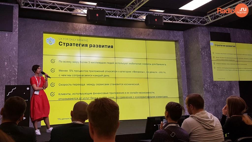 Анна Михина, Руководитель отдела по развитию мобильных приложений, Тинькофф Банк