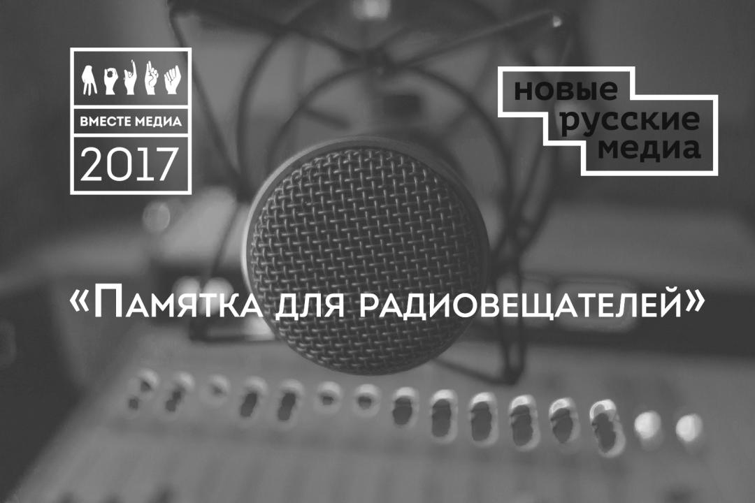 Памятка для радиовещателей