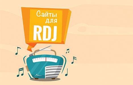 sayty-dlya-rdj