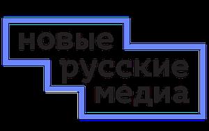 Новые русские медиа